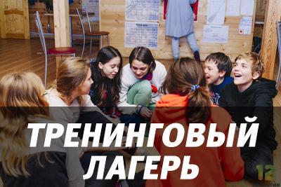 """Психологический лагерь """"12 коллегий"""""""