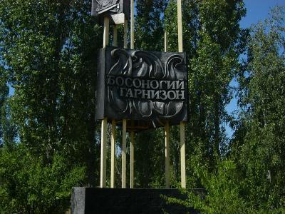 """Лагерь """"Босоногий гарнизон"""""""