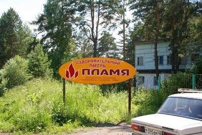 """Лагерь """"Пламя"""""""