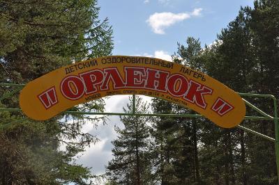 """Лагерь """"Орленок"""""""
