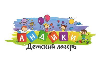 """Детский лагерь """"АнДиКи"""""""