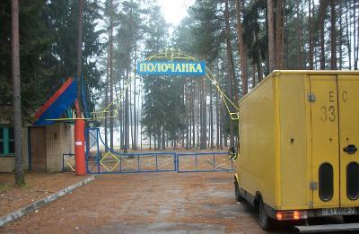 """Оздоровительный лагерь """"Полочанка"""""""