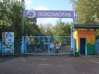 """Лагерь """"Локомотив"""""""
