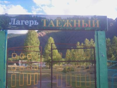 "Лагерь ""Таежный"""