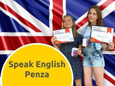 "Лагерь ""Speak English Camp Penza"""