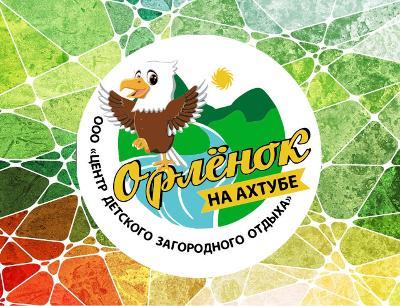 """Центр детского загородного отдыха """"Орленок на Ахтубе"""""""