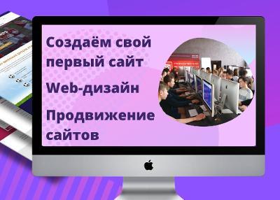 """Лагерь """"Бизнес-школа и Web-студия в ВДЦ """"Орленок"""""""