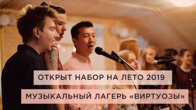 """Музыкальный лагерь для взрослых """"Виртуозы"""""""