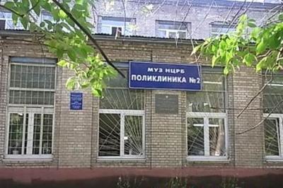 Поликлиника № 2