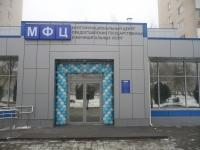 Многофункциональный центр