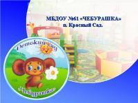 """Детский сад № 61 """"Чебурашка"""""""