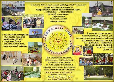 """Детский сад № 3 """"Солнышко"""""""