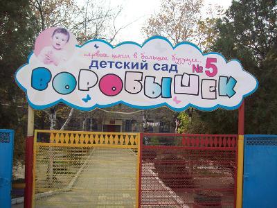 "Детский сад № 5 ""Воробышек"""