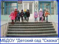 """Детский сад """"Сказка"""""""