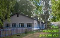 Орловский детский сад