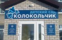 """Монашевский детский сад """"Колокольчик"""""""
