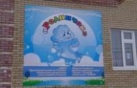 Брюшлинский детский сад
