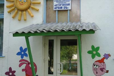Кутырлинский детский сад