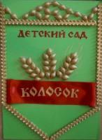 """Вагайский детский сад """"Колосок"""""""