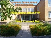 Центр развития ребенка - детский сад № 15
