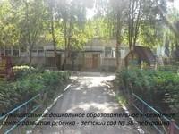 Центр развития ребенка - детский сад № 38