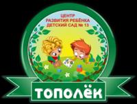 "Центр развития ребенка - детский сад № 13 ""Тополек"""