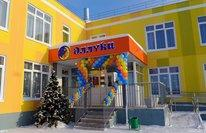 "Детский сад № 93 ""Эллюки"""
