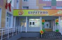 "Детский сад № 12 ""Буратино"""