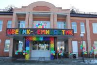 """Детский сад № 34 """"Цветик-Семицветик"""""""