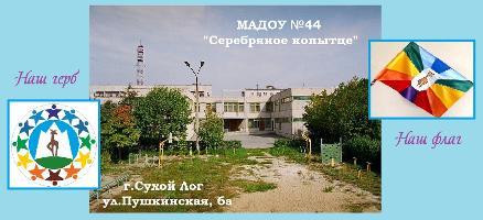 """Детский сад № 44 """"Серебряное копытце"""""""