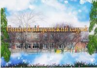 Сипавский детский сад