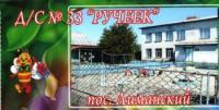 """Детский сад № 33 """"Ручеек"""""""