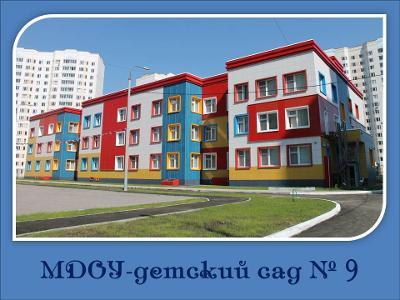 "Центр развития ребенка - детский сад № 9 ""Семицветик"""