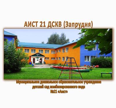 Детский сад № 21