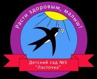 "Детский сад № 5 ""Ласточка"""