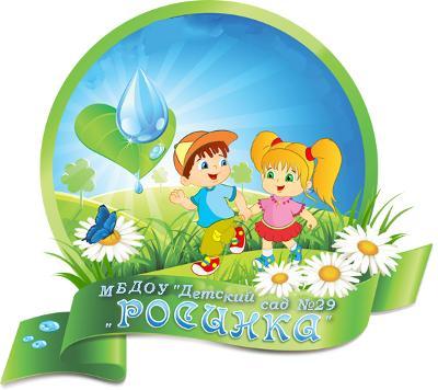 """Детский сад № 29 """"Росинка"""""""