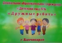 """Детский сад № 6 """"Дружные ребята"""""""