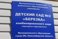 "Детский сад № 2 ""Березка"""