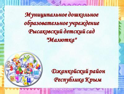 """Рысаковский детский сад """"Малютка"""""""