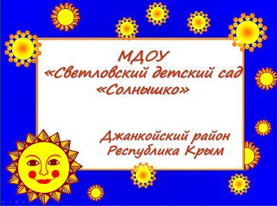 """Светловский детский сад """"Солнышко"""""""