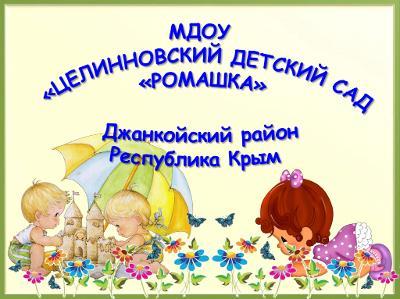 """Целинновский детский сад """"Ромашка"""""""