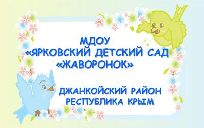 "Ярковский детский сад ""Жаворонок"""