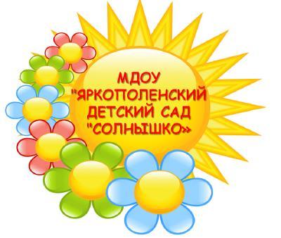 """Яркополенский детский сад """"Солнышко"""""""