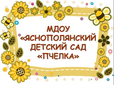 """Яснополянский детский сад """"Пчелка"""""""