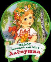 """Детский сад № 16 """"Аленушка"""""""