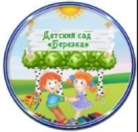 """Емельяновский детский сад """"Березка"""""""