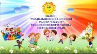 """Раздольненский детский сад № 5 """"Сказка"""""""