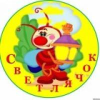 "Детский сад ""Светлячок"""
