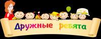 """Детский сад № 10 """"Дружные ребята"""""""