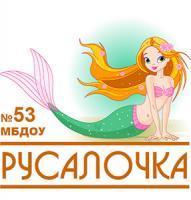 """Детский сад № 53 """"Русалочка"""""""